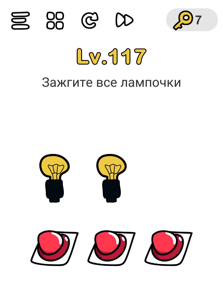 Brain Out 117 уровень Зажгите все лампочки