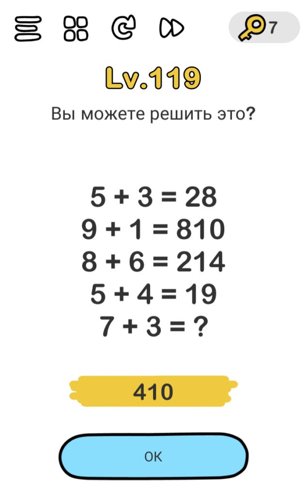 Brain Out 119 уровень Вы можете решить это?
