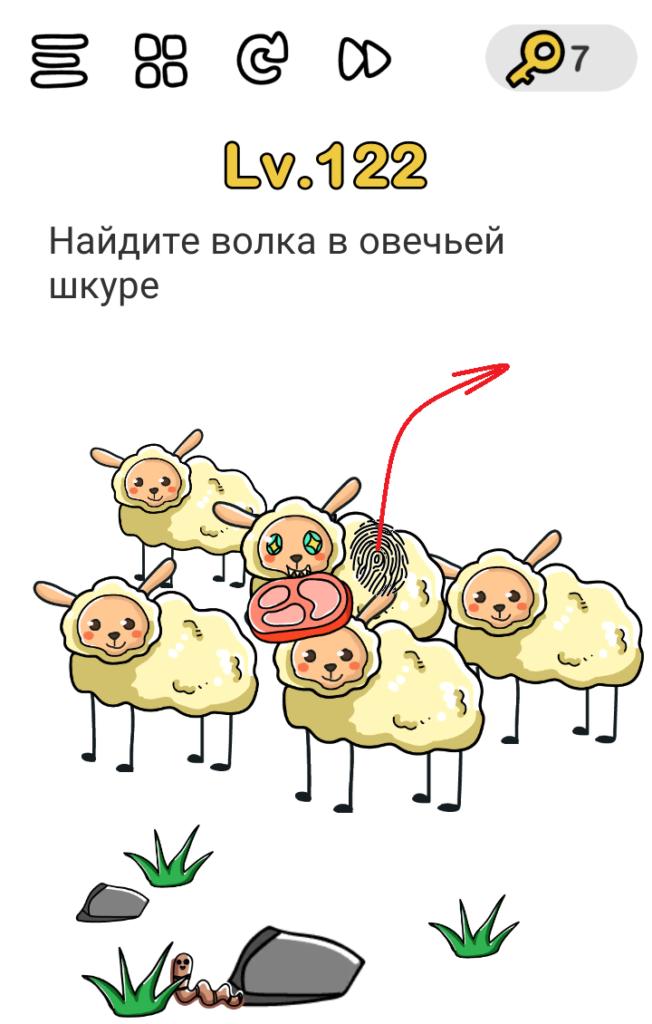 Brain Out 122 уровень Найдите волка в овечьей шкуре