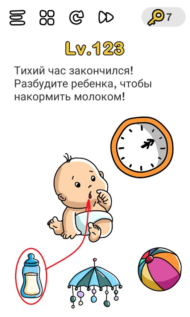 Brain Out 123 уровень Тихий час закончился! Разбудите ребенка, чтобы накормить молоком!