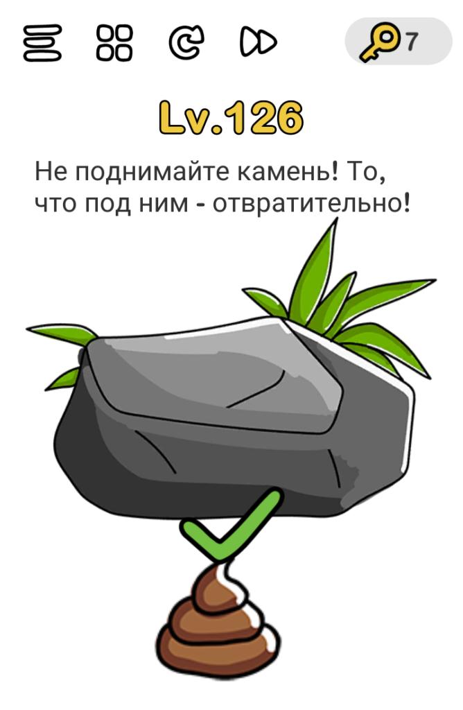 Brain Out 126 уровень Не поднимайте камень! То, что под ним - отвратительно!
