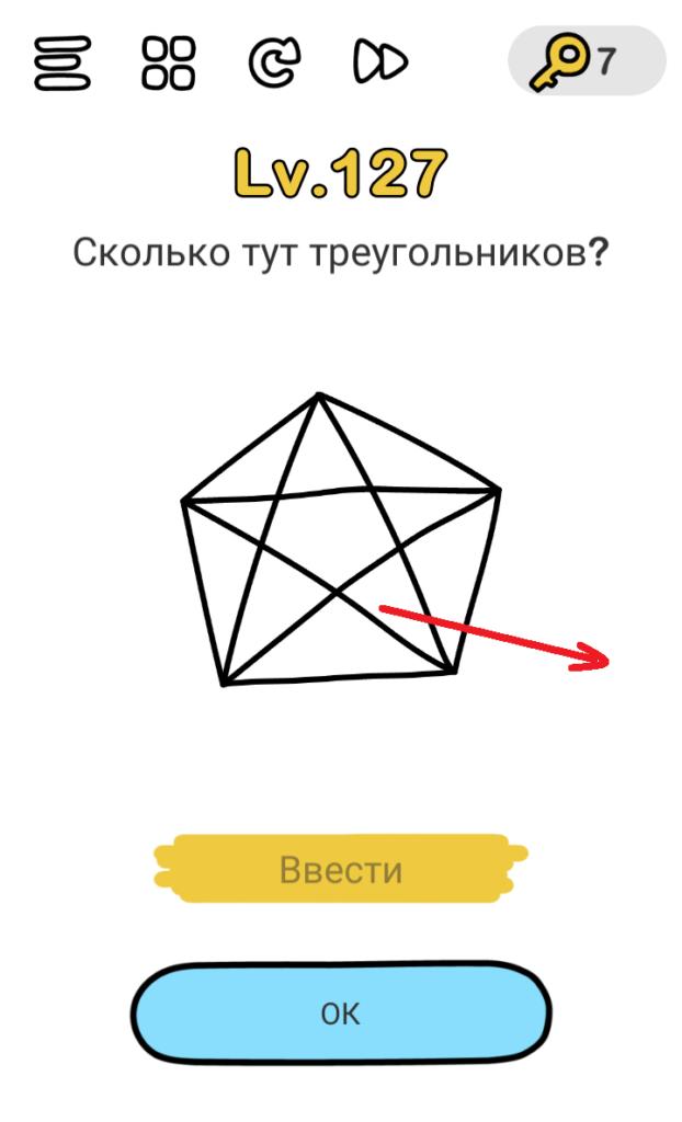Brain Out 127 уровень Сколько тут треугольников?