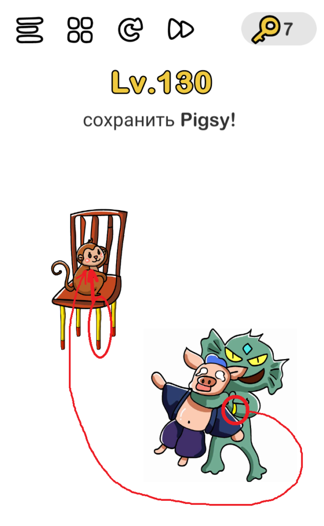 Brain Out 130 уровень сохранить Pigsy!