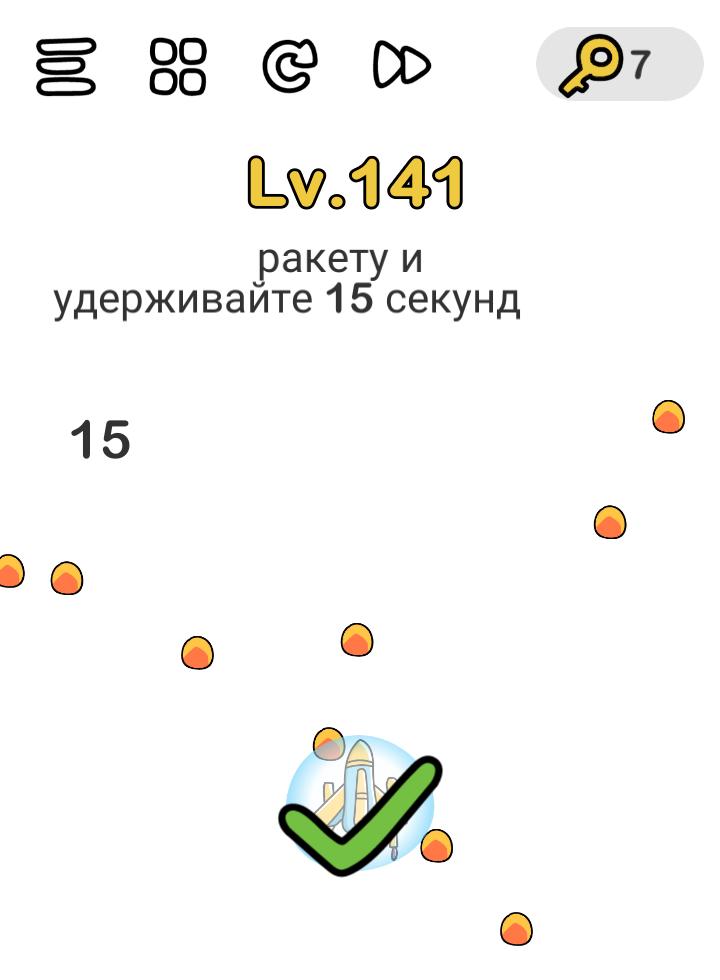 Brain Out 141 уровень Защитите ракету и удерживайте 15 секунд