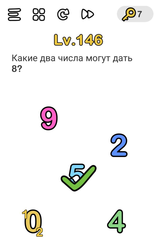 Brain Out 146 уровень Какие два числа могут дать 8?