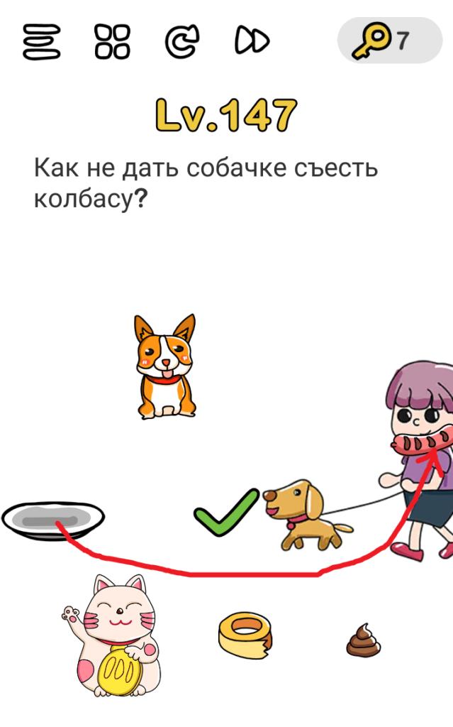 Brain Out 147 уровень Как не дать собачке съесть колбасу?