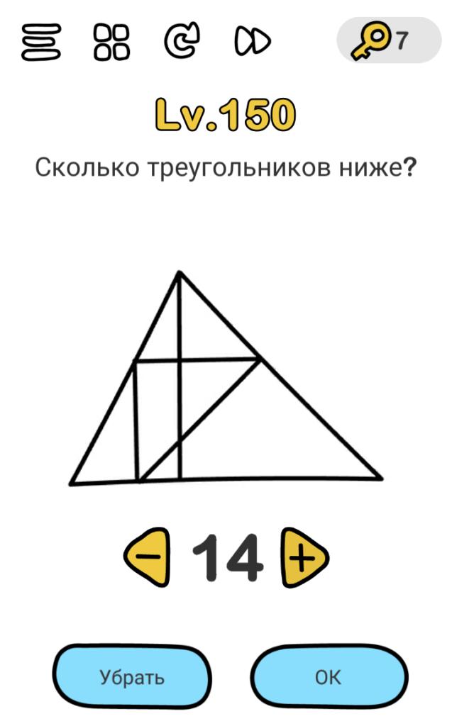 Brain Out 150 уровень Сколько треугольников ниже?