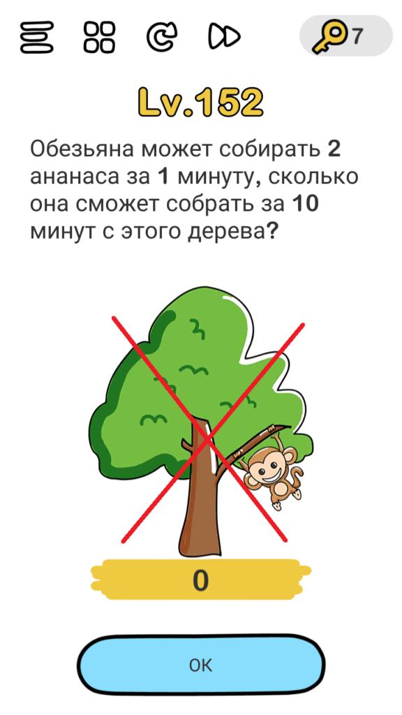 Brain Out 152 уровень Обезьяна может собирать 2 ананаса за 1 минуту, сколько она сможет собрать за 10 минут с этого дерева?