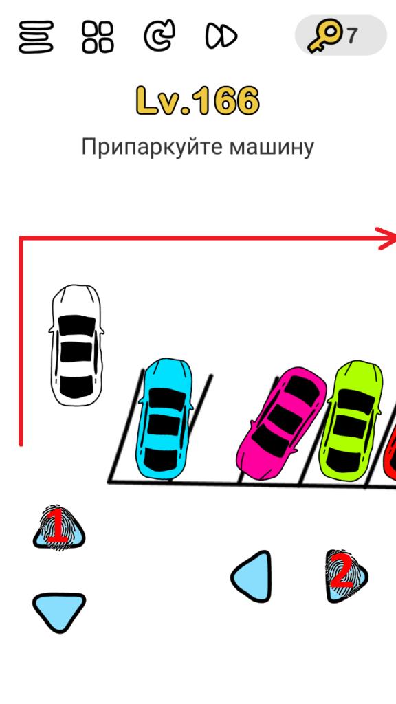 Brain Out 166 уровень Припаркуйте машину
