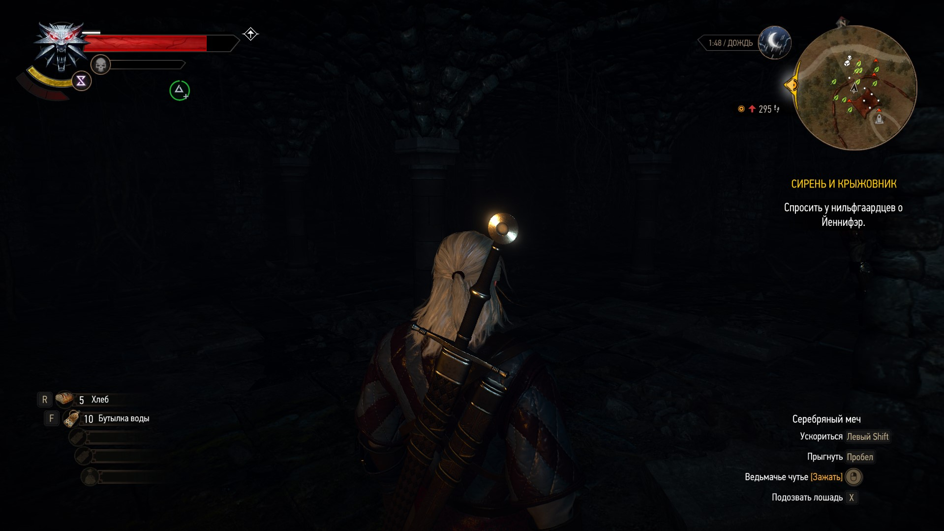 Ведьмак 3 прохождение Сирень и Крыжовник и дополнительные задания